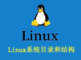 Linux 系统目录和结构