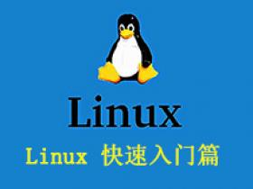 Linux 快速入门篇