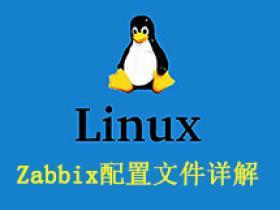 Zabbix配置文件详解