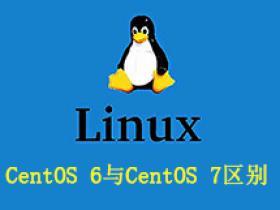 CentOS 6与CentOS 7区别
