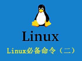 Linux必备命令(二)