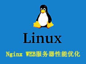Nginx WEB服务器性能优化