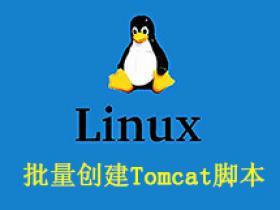 批量创建Tomcat(多实例)脚本