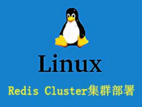 Redis Cluster集群部署