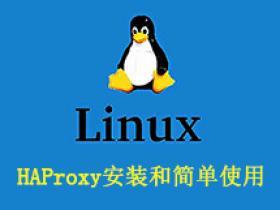 HAProxy安装和简单使用