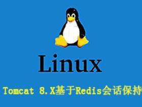 Tomcat 8.x基于Redis Session会话保持