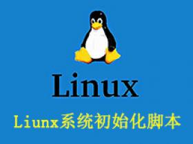 Liunx系统初始化脚本