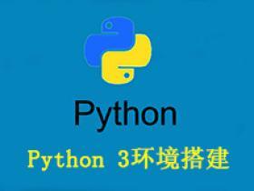 Python 3环境搭建