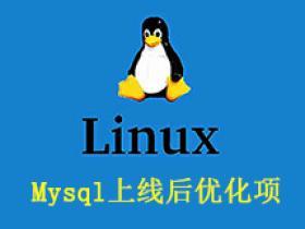 Mysql上线后优化项