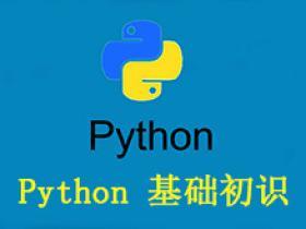 Python 基础初识