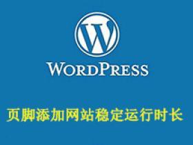 Wordpress页脚添加网站稳定运行时长