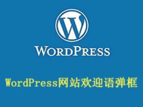 WordPress网站欢迎语弹框、显示天气及地理位置