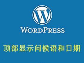 WordPress顶部显示问候语和日期