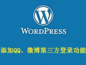 WordPress添加QQ、新浪微博第三方登录功能