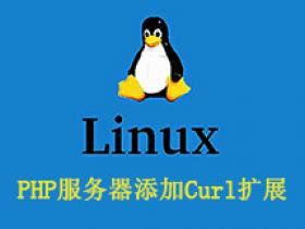 Linux下PHP服务器添加Curl扩展