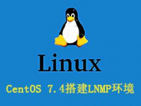 CentOS 7.4搭建LNMP环境