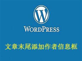 WordPress文章末尾添加作者信息框