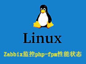 Zabbix监控php-fpm性能状态