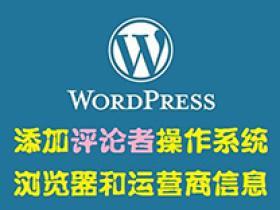 知更鸟主题添加评论者操作系统、浏览器和运营商信息
