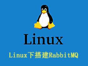 Linux环境搭建RabbitMQ
