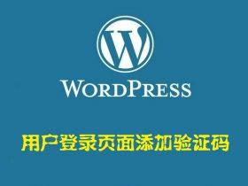 WordPress后台登录添加算术验证码