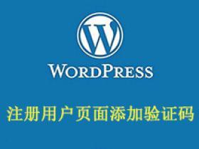 WordPress注册用户页面添加验证码