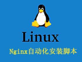 Nginx自动化安装脚本
