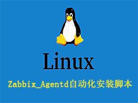 Zabbix_Agentd自动化安装脚本