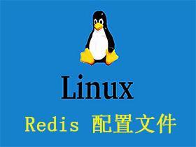 Redis 配置文件