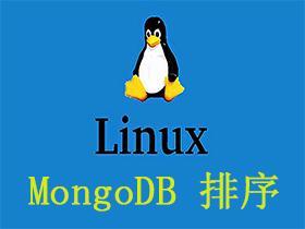 MongoDB 排序