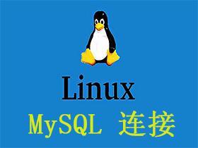 MySQL 连接