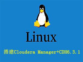 Linux搭建Cloudera Manager+CDH6.3.1环境