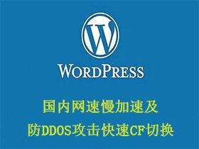 wordpress国内网速慢加速及防DDOS攻击快速CF切换教程