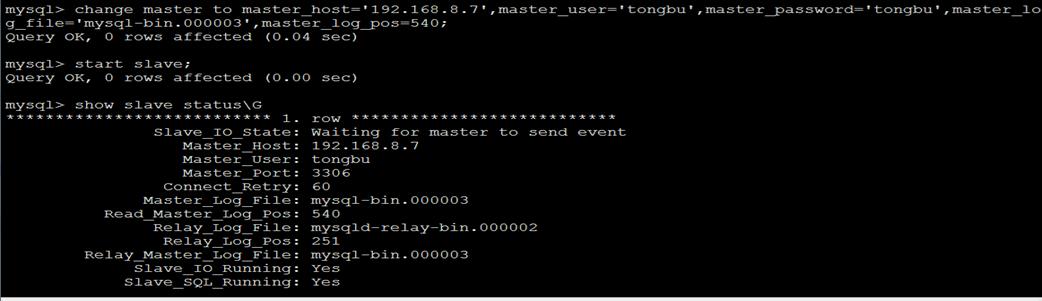 MYSQL主从架构部署