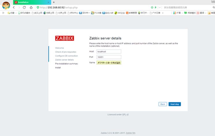 CentOS 6.9安装Zabbix监控系统
