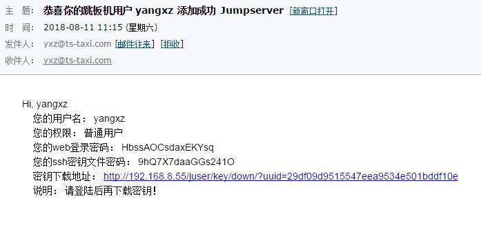 Jumpserver开源堡垒机管理