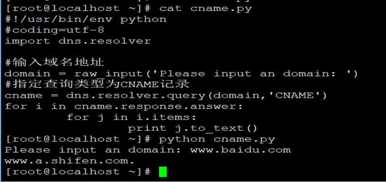 DNS处理模块dnspython(Python)
