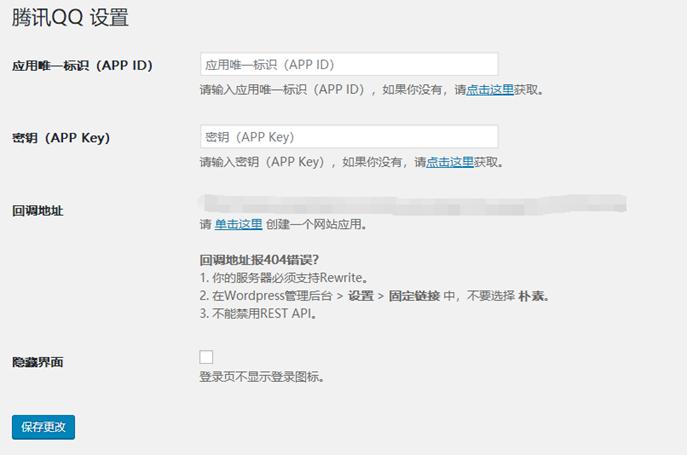 WordPress添加QQ、新浪微博第三方登录功能