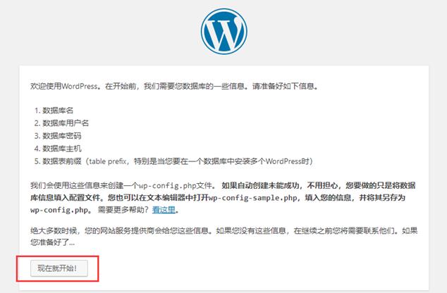 CentOS 7.4基于LAMP环境安装WordPress博客