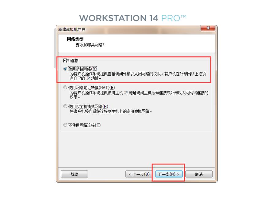 VMware 14安装CentOS 6.9系统