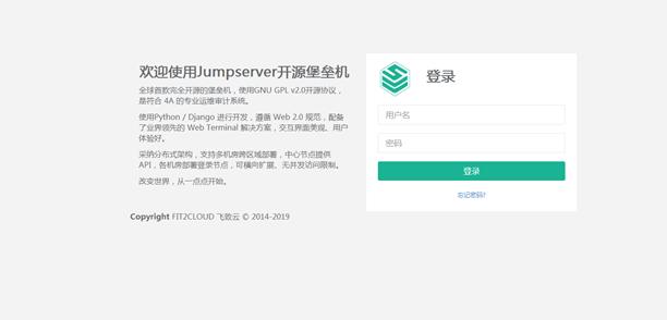 Jumpserver开源跳板机安装