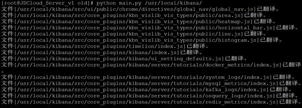 Kibana 5.X-6.X中文汉化