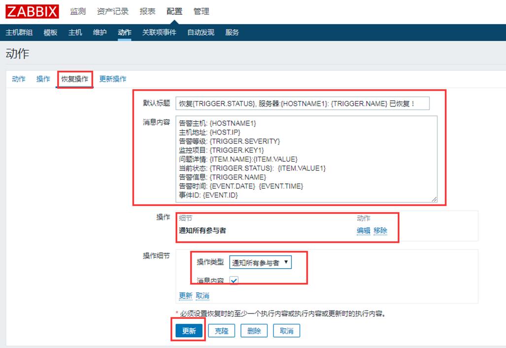 Zabbix实现钉钉告警通知,支持@多人功能