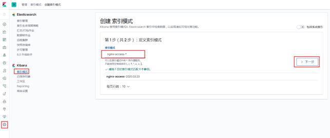 Linux安装ELK日志平台(7.5.1)