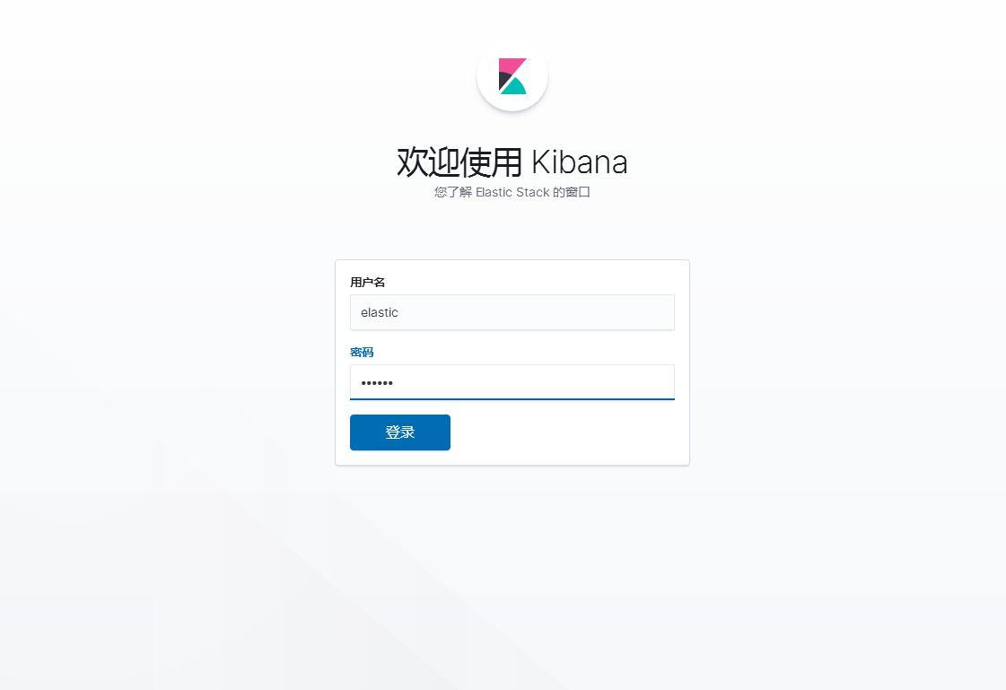 elasticSearch 7.X配置用户名密码访问