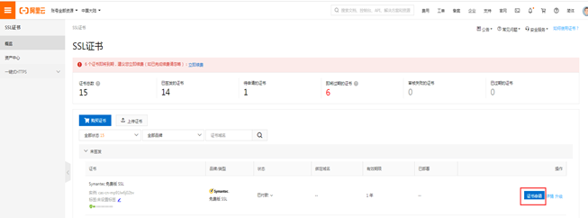 阿里云SSL证书申请