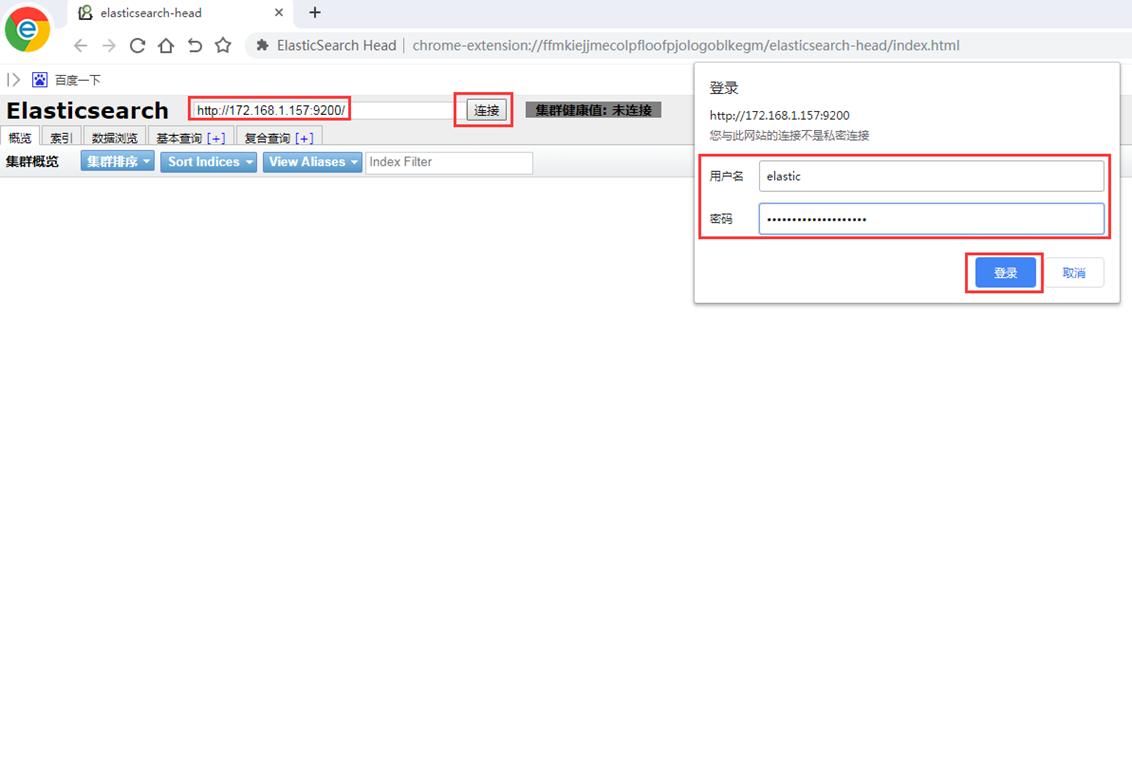 Linux安装ElasticSearch Head插件