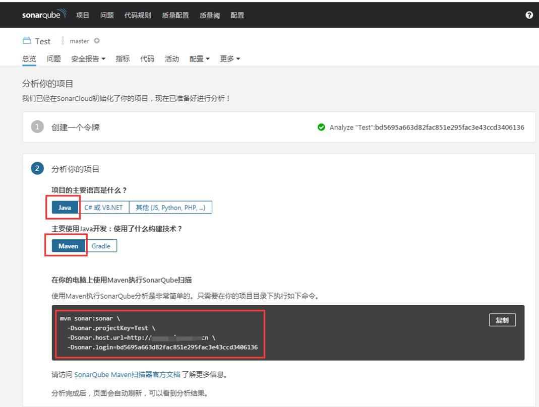 Sonarqube分析代码并导出PDF分析报告