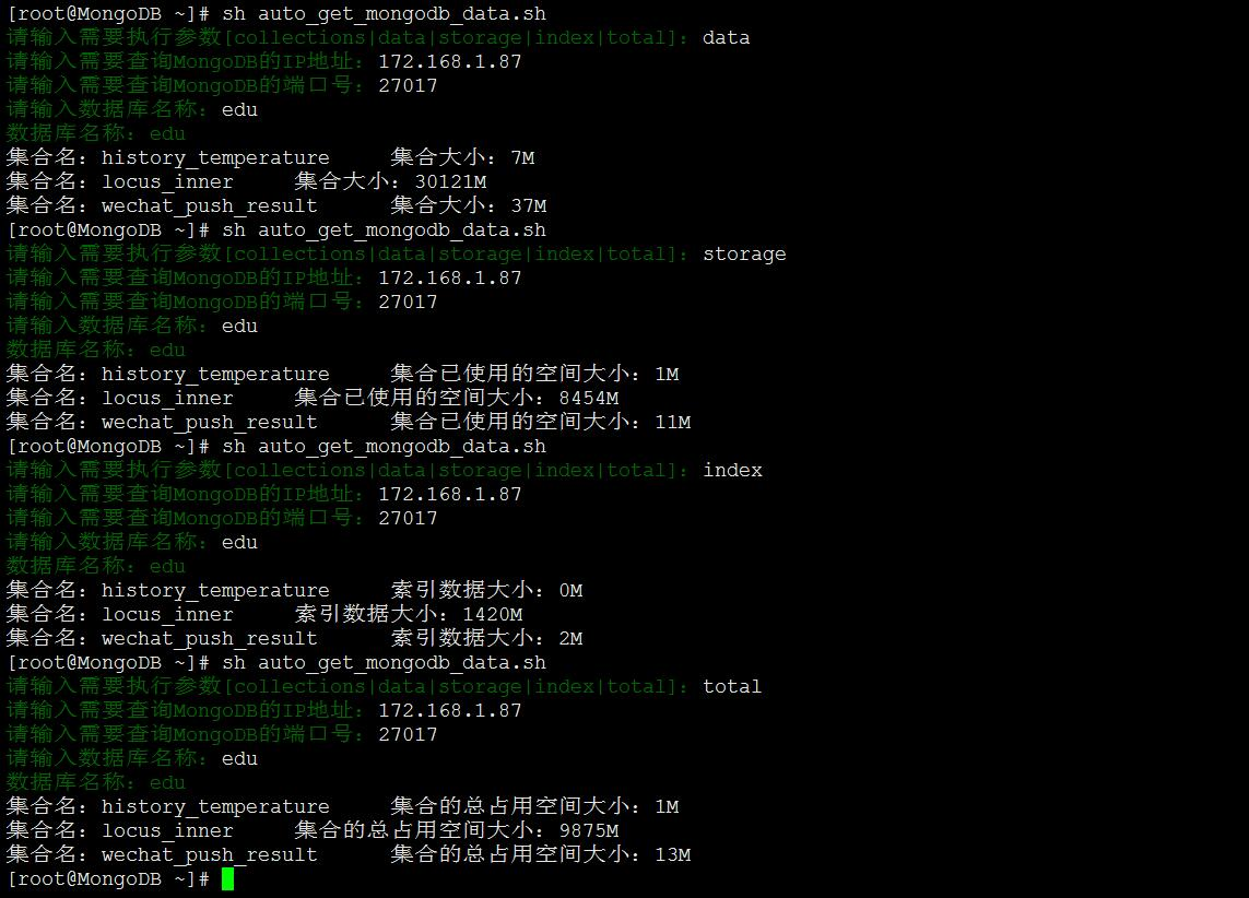 Shell脚本获取MongoDB数据量大小